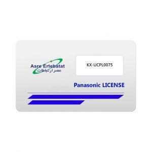 لایسنس پاناسونیک مدل KX-UCPL0075